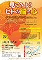 新潟市ポスター