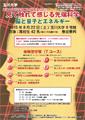 玉川大学ポスター