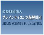 ブレインサイエンス振興財団