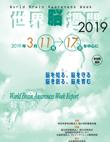 世界脳週間2019報告書